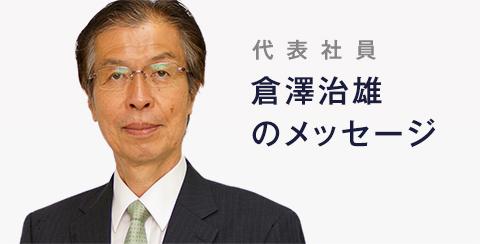 代表社員倉澤治雄のメッセージ