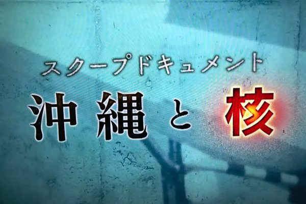 NHKスペシャル、「沖縄と核」を読み解く