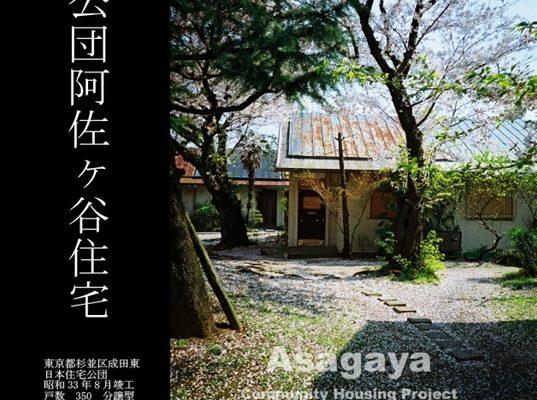 阿佐ヶ谷住宅のこと(上)-団地における「私」と「公」を融合させる緑地「コモン」について