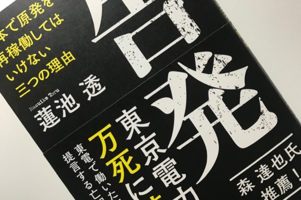 書評 蓮池透さん、渾身の東電批判~「告発 東京電力は万死に値する」