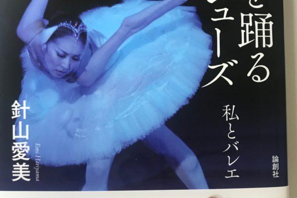 書評 世界を踊るトゥシューズ~針山愛美の世界